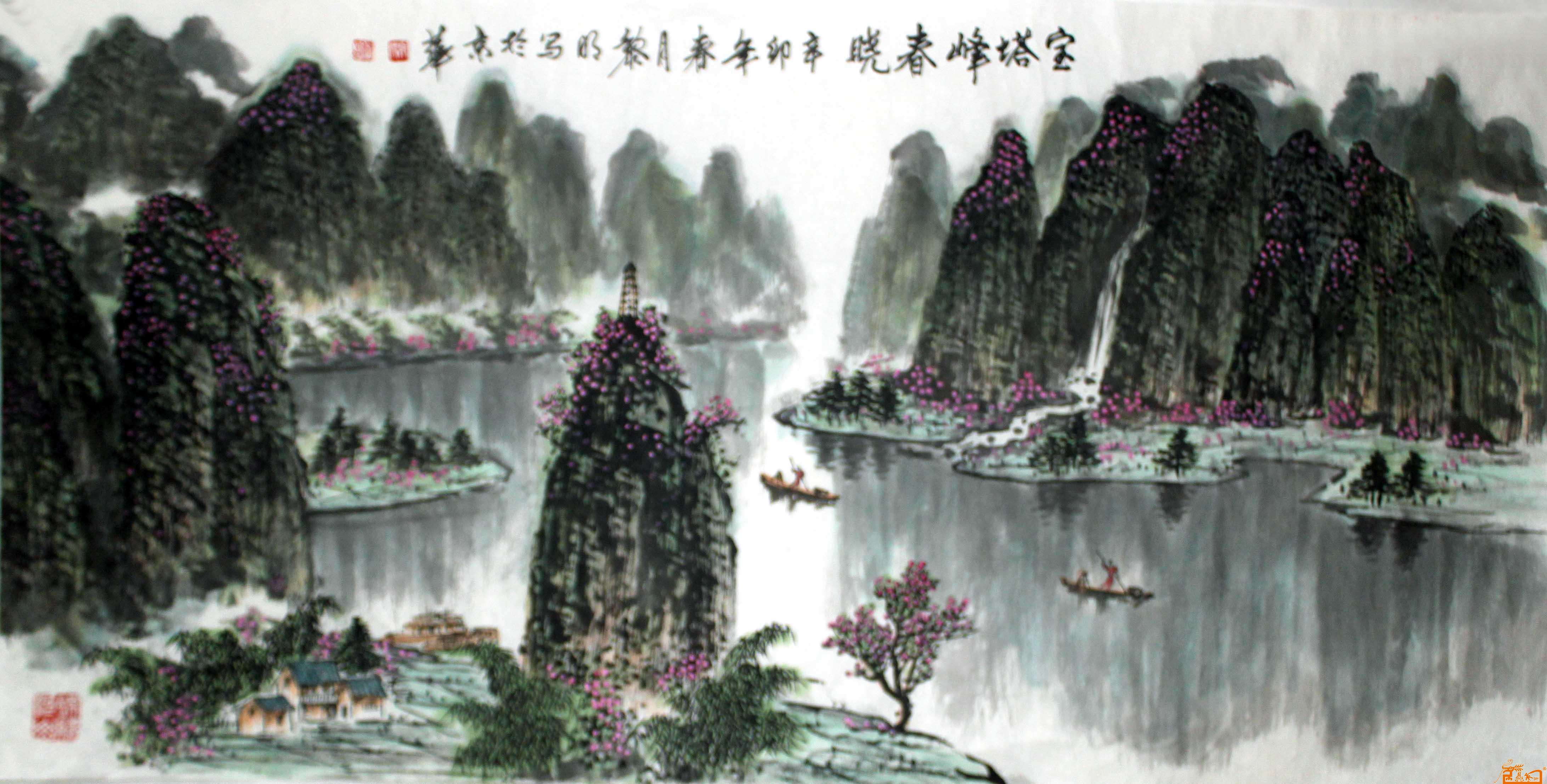 国画 - 10,《宝塔峰春晓》